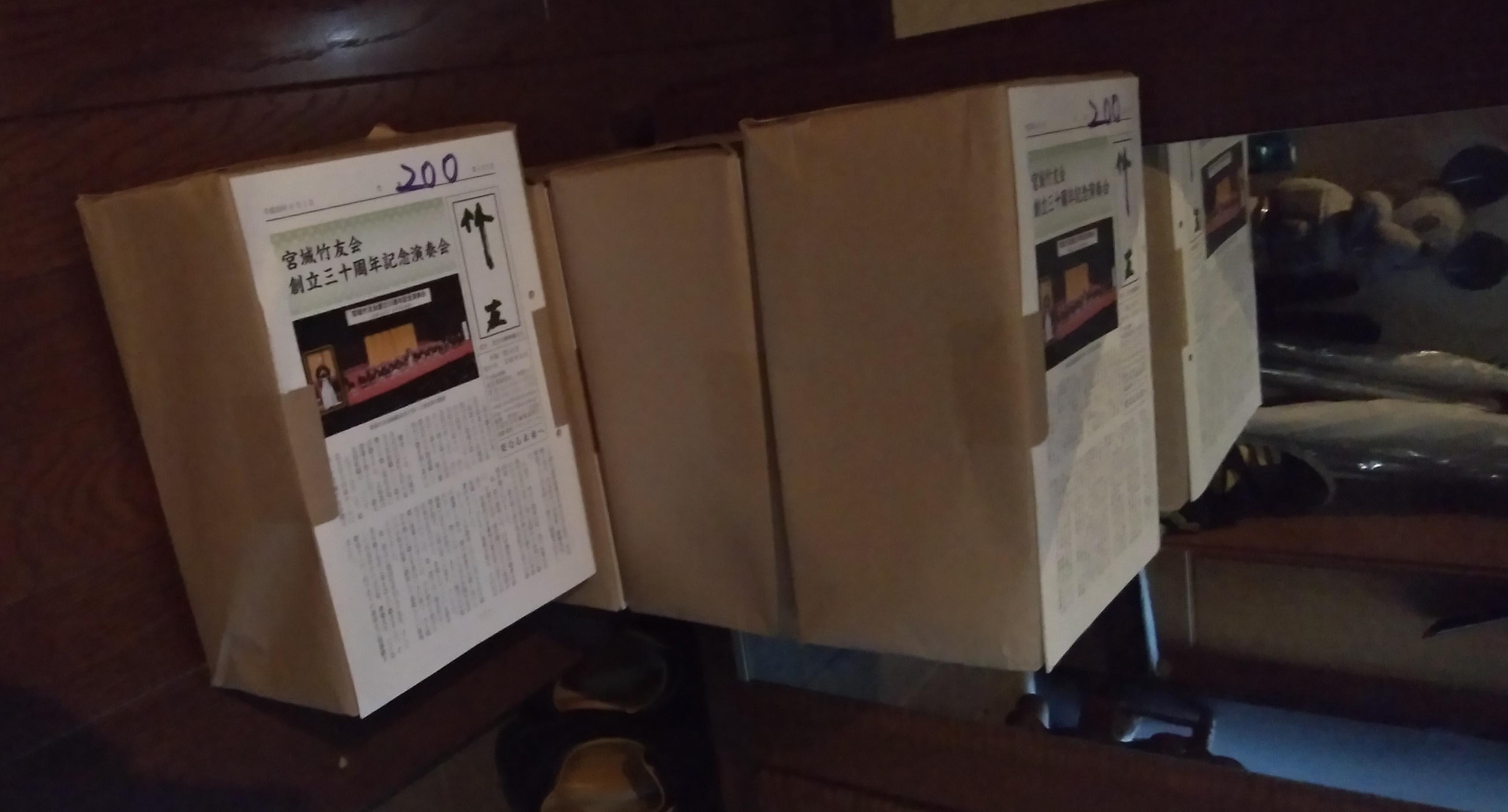 会報竹友誌183号が完成しました。